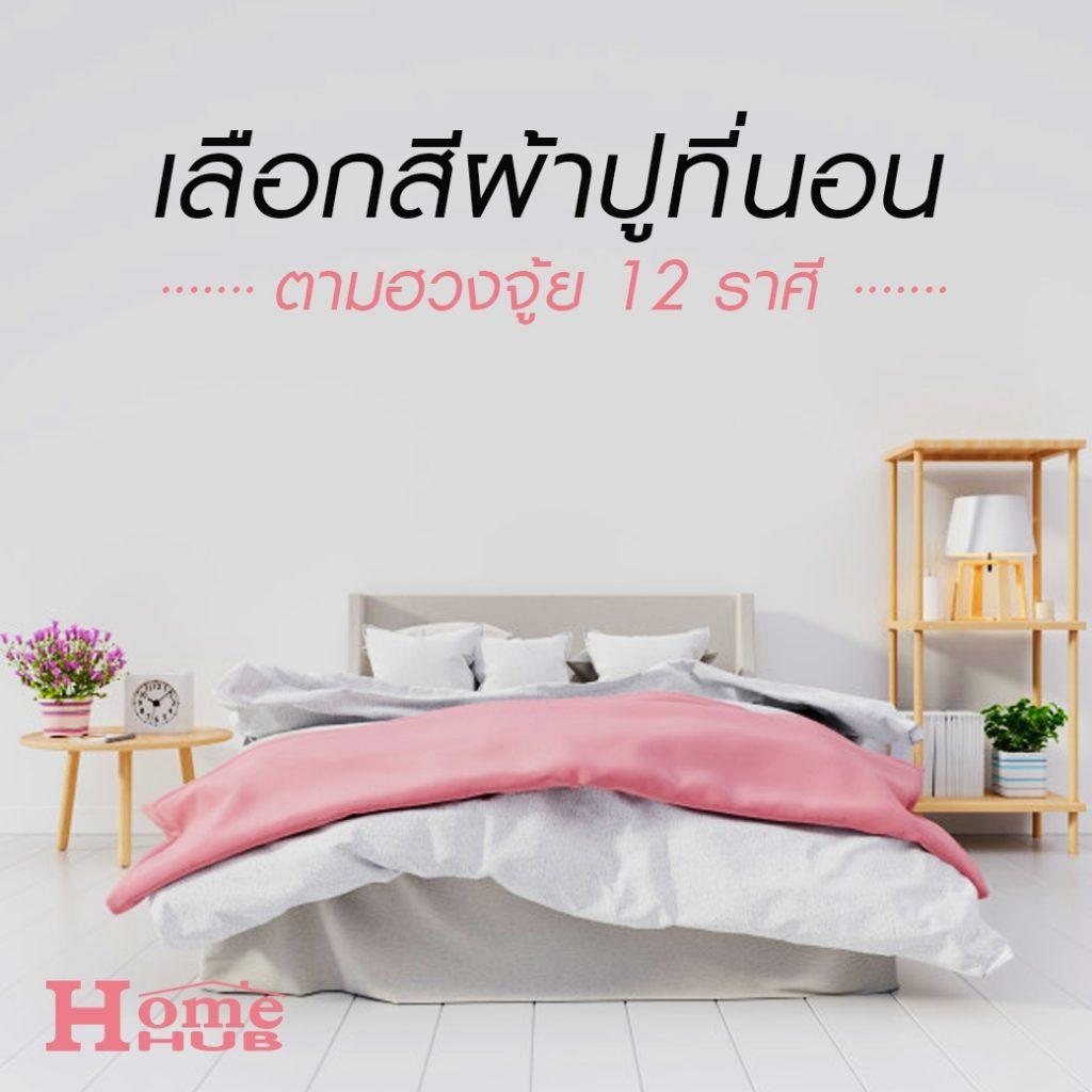 เลือกผ้าปูที่นอน